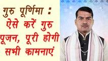 Guru Purnima: How to do Guru Puja, check out here   गुरु पूर्णिमा पर ऐसे करें गुरु की पूजा  Boldsky