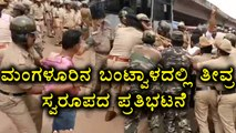 """Mangaluru : A protest """"B C Road Chalo"""" Becomes Severe In Bantwal Taluk    Oneindia Kannada"""