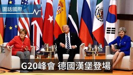 G20峰會登場,聚焦北韓、氣候、貿易