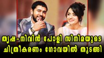 Nivin Pauly-Trisha Krishnan have finally started shooting for 'Hey Jude' | Filmibeat Malayalam