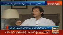 Jemima Khan Kay Sath Sharif Brothers Ne Kya Kiya Tha, Imran Khan Is Telling