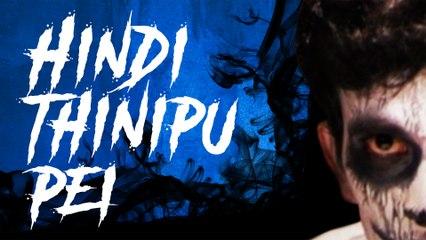 Hindi Thinippu Pei | Put Chutney