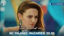 مسلسل الكاذبان الحلقة 1 الأولى إعلان مترجم للعربية