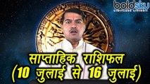 Weekly Horoscope (10 July to 16 July) साप्ताहिक राशिफल | Astrology | Boldsky