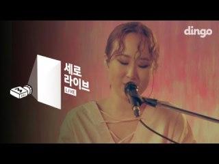 [세로라이브] 선우정아 - 구애