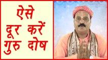 Guru Purnima: How to remove Guru Dosha   ऐसे दूर करें गुरु दोष   Boldsky