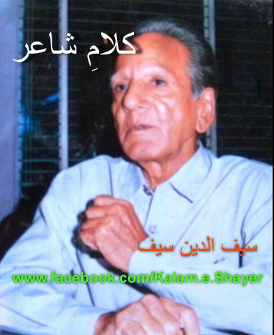 Kalam-e-Shayer - Saif ud Din Saif Ki Awaz Mein - Maslehat Harf e Sadaqat Pe Na Daalay Rakhna