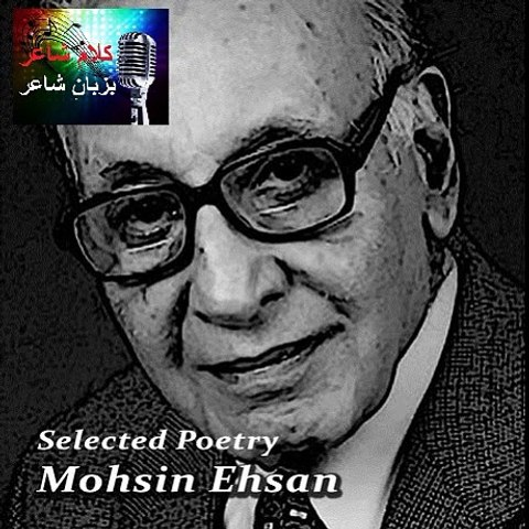 Kalam-e-Shayer - Mohsin Ihsan Ki Awaz Mein Ghazal - Jo Shaakh Se uRaa Hai Woh Taayer Nazar Mein Hai
