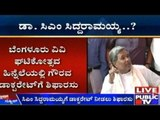Doctorate For Dr.Siddaramaiah!!!
