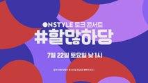 할 말이 많으면 오세요! 온스타일 토크콘서트 #할많하당(feat.김숙)