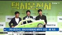 영화 [택시운전사], 제21회 판타지아영화제 폐막작 선정…한국 영화 최초