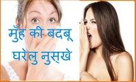 मुँह की बदबू के लिए घरेलु नुस्खे Home Remedies For Bad Breath in hindi at home