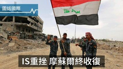 伊拉克重挫IS 苦戰近九個月收復摩蘇爾