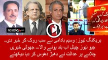 Supreme Court Has Crushed Geo and Jang Group
