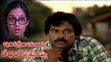 Intlo Ramayya Veedilo Krishnayya (1982) Telugu Movie || New Upload Movie || Telugu Full Movies