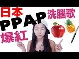 【PPAP】日本爆紅洗腦歌 Pen Pineapple Apple Pen 파인애플 - Zarla HY사랑해