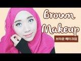 Brown Makeup ,  브라운 메이크업