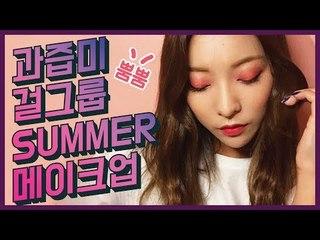 Luna(S3) EP06 - 과즙미 뿜뿜 걸그룹 썸머 메이크업 Fruity Girl Group Summer Makeup [루나의 알파벳 Luna's Alphabet]