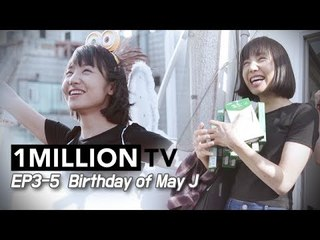 (ENG)[1MTV] Ep3-5 May J Lee Prank? Happy Late May-Day Party (Private Live Concert for MJ)