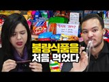 한국 추억의 과자 불량식품 처음 먹어본 외국인 반응 [코리안브로스] Foreigners Try Korean old junk snacks for the first time