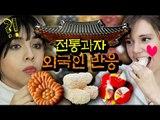 한국 전통과자를 처음 먹어본 외국인반응 [코리안브로스] Foreigners try traditional snacks for the first time