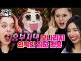 """외국인도 놀란 복면가왕 흥부자댁 """"모나리자"""" 리액션 반응 Feat. 소향 [코리안브로스] Youtubers React To SoHyang For The First Time [Korean Bros]"""