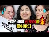 외국인들에게 한국 신조어를 물어 본다면? 외국인 반응 [코리안브로스] Asking Foreigners to guess Korean trendy slang for the first time