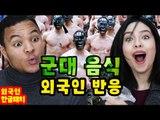 한국 군대음식을 처음 먹어본 외국인 반응 [코리안브로스] Foreigners try Korean Army Food for the first time
