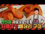자메이카 통다리 구이, 소프's 커버요리 진짜 똑같음 완전 싱기~ (ep06-07) Roasted Jamaica Chicken Legs, SOF's Cover Cook (ep06~07)