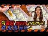 주사만두에 도전하다!_핵불닭만두, 갈비 만두, 카레 만두, 양념 치킨 만두 등 (ep06-06)Injection dumpling challenge!_Buldak dumpling, Galbi dumpling, Curry dumpling etc.(ep06-06)