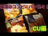 韓国のコンビニパン色々食べてみた!(CU編)