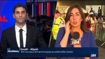 Israël: 200 nouveaux arrivants français effectuent leur Aliyah
