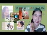 [韓日字幕]민경이의 일본노래추천!-'Yui'편 J-pop Recommendation 'Yui' /[한일자막]ミンキョンのおすすめの日本の歌!-'Yui'編