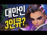 경쟁전에서 대만인 3인큐를 만난다면? // 오버워치 하이라이트 | 눈쟁이
