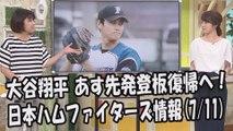 日本ハム 大谷翔平 あす先発登板復帰へ!昨日のオリックス戦 2017.7.11 日本ハムファイターズ情報 プロ野球