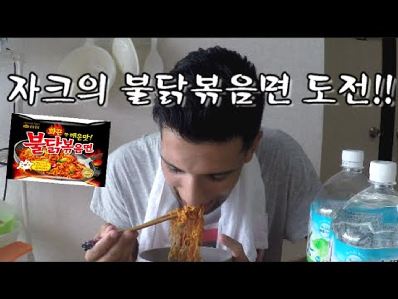 [한국어자막]자크의 불닭볶음면 도전!! Zac Fire Chicken Noodle Challenge!!/[韓国語字幕]ザック!韓国の激辛ラーメンに挑戦!