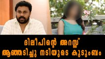 Actress Family Response On Dileep Arrest  | Oneindia Malayalam