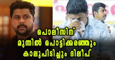 Dileep Arrest : Details Of Interrogation | Oneindia Malayalam
