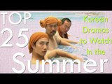 Top 25 Korean Dramas to Watch in the Summer!