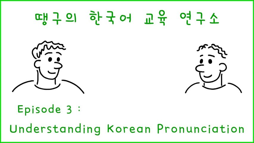 땡구의 한국어 교육 연구소 Research Institute for Korean Teaching ep#3 - Understanding Korean Pronunciation