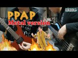 Metal version - PPAP , Pen Pineapple Apple Pen / PIKO-TARO by Wire-Head
