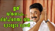 After Dileep Arrested, Social Media Trolls Him | Oneindia Malayalam
