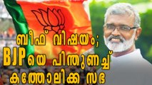 Thalassery Archdiocese Supports BJP In Beef Issues | Oneindia Malayalam