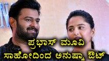 Anushka Shetty May Come Out From Prabhas Movie Saho | Filmibeat Kannada