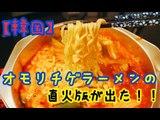 【韓国】人気のオモリシリーズから直火版が出た!【直火オモリキムチチゲラーメン】