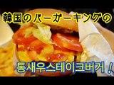 韓国のバーガーキングのトンセウステーキバーガー(통새우스테이크버거)食べてみた!