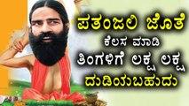 Earn Lakhs and Lakhs Working With Patanjali  | Oneindia Kannada