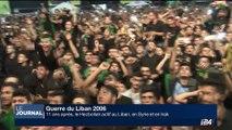 Guerre du Liban 2006: 11 ans après, le Hezbollah toujours actif au Liban, en Syrie et en Irak