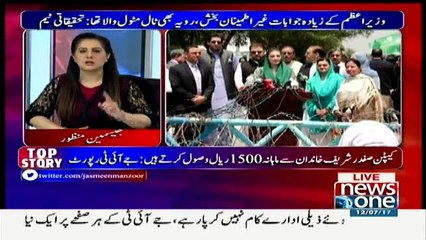 Tonight With Jasmeen - 12th July 2017