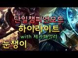 [눈쟁이]단일챔피언모드 하이라이트(with. 제카패밀리)